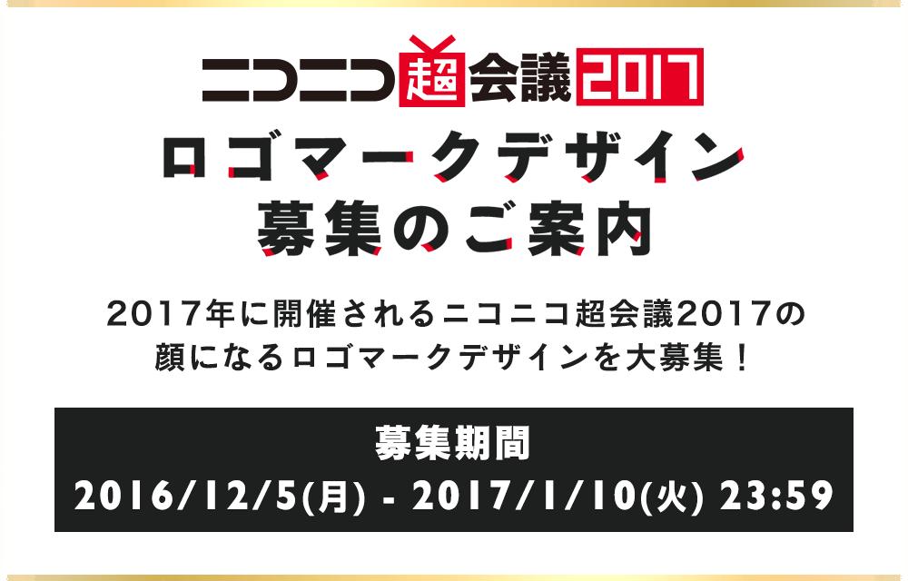 ニコニコ超会議2017ロゴマークデザイン募集のご案内