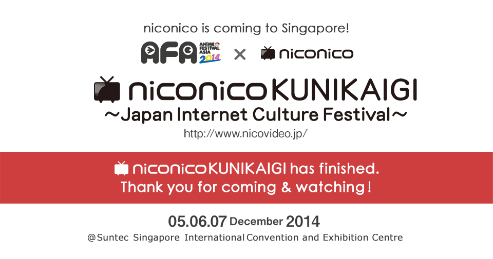 Niconico Kunikaigi Japan Internet Culture Festival 「niconico douga」is a video community site where users can enjoy posting comments to videos featuring music, sports, latest anime, cooking, video games commentary, animals, vocaloid, sang. ニコニコ動画