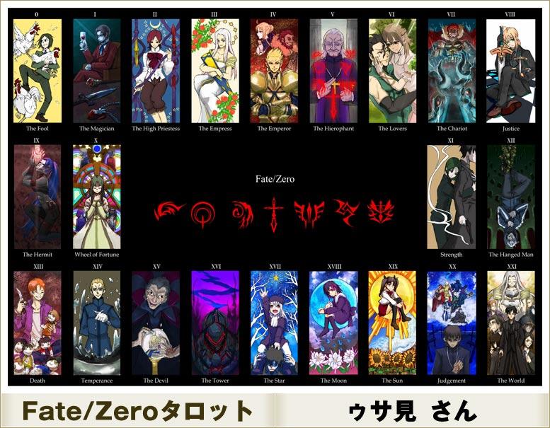 Fate/Zeroの画像 p1_2