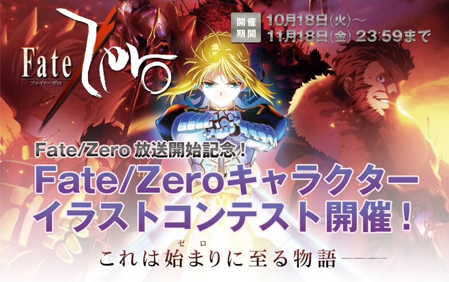 Fate Zeroキャラクターイラストコンテスト開催 ニコニコ静画