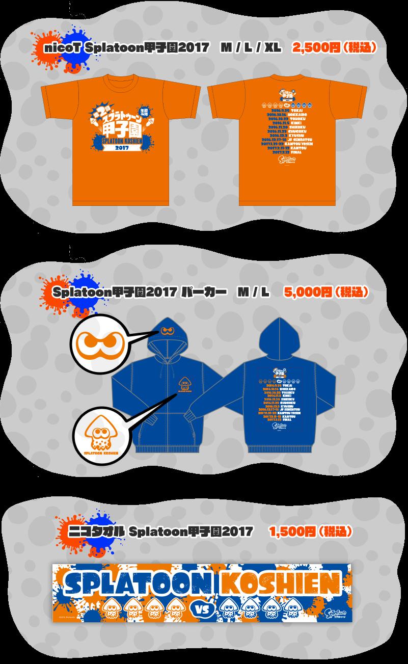 第2回スプラトゥーン甲子園2017 応援グッズ